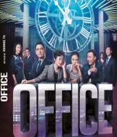 Office, le film du Hongkongais Johnnie To sort en DVD.